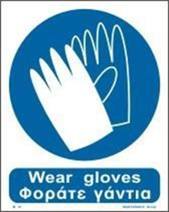Picture of WEAR GLOVES SIGN 25X20