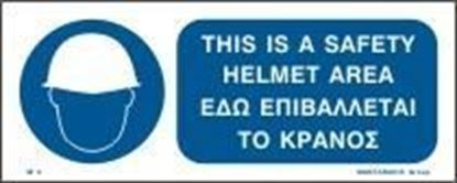 Picture of THIS IS A SAFETY HELMET AREA SIGN 10X25