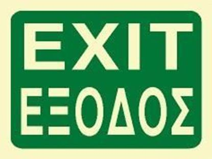 Picture of EXIT SIGN 15X20