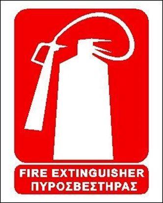 Εικόνα της FIRE EXTINGUISHER SIGN  20x25  (ΑΥΤΟΚΟΛΛΗΤΟ)