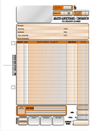 Picture of MISSION STATEMENT - INVOICE 16x23 3x50f.