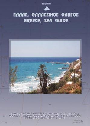 Εικόνα της Ελλάς, Θαλασσινός Οδηγός Τόμος I: Σαρωνικός και Αργολικός, Κυκλάδες, Κρήτη