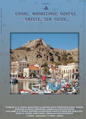 Εικόνα της Ελλάς, Θαλασσινός Οδηγός Τόμος II: Εύβοια, Σποράδες, Βόρεια Ελλάδα
