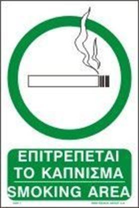 Εικόνα της SMOKING AREA 20X30