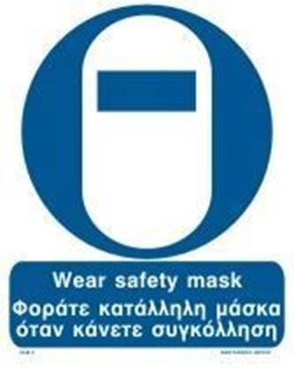 Picture of WEAR SAFETY MASK SIGN 25X20