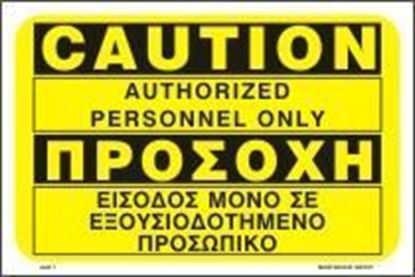 Picture of CAUTION AUTHORIZED PERSON.ONLY