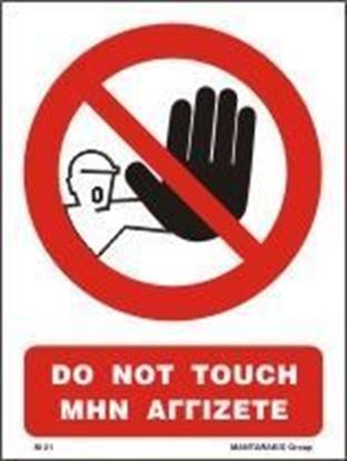 Picture of DO NOT TOUCH SIGN 20X15