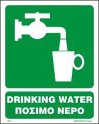 Εικόνα της DRINKING WATER     20x25