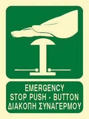 Εικόνα της EMERGENCY STOP PUSH-BUTTON SIGN 20X15