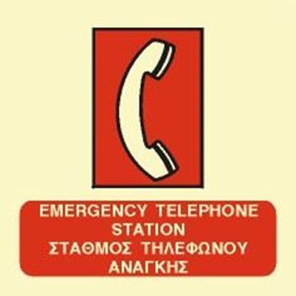 Εικόνα της EMERGENCY TELEPHONE STATION SIGN 15x15