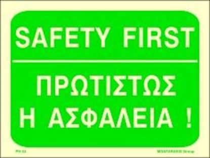 Picture of SAFETY FIRST SIGN 15X20