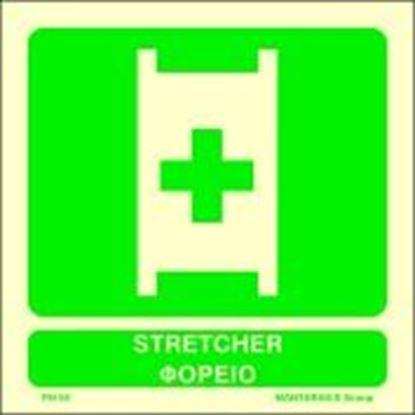 Εικόνα της STRETCHER SIGN 15x15