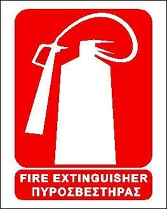 Picture of FIRE EXTINGUISHER SIGN  20x25  (ΑΥΤΟΚΟΛΛΗΤΟ)