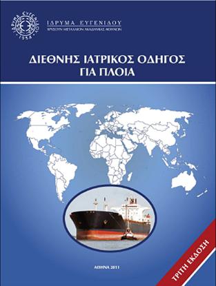 Εικόνα της ΔΙΕΘΝΗΣ ΙΑΤΡΙΚΟΣ ΟΔΗΓΟΣ ΓΙΑ ΠΟΙΑ - 3η έκδοση