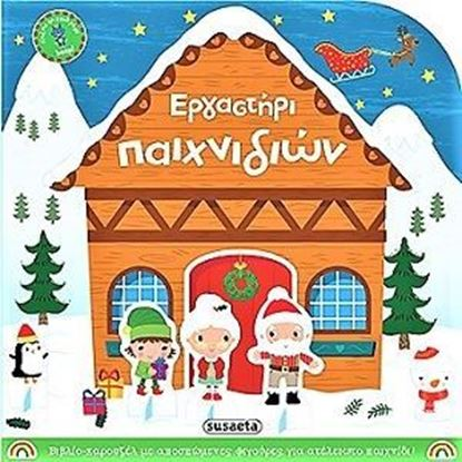 Picture of Toy Workshop of Santa Claus