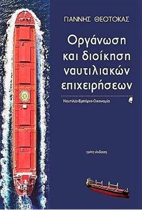 Εικόνα της Οργάνωση και διοίκηση ναυτιλιακών επιχειρήσεων 3η έκδοση εμπλουτισμένη