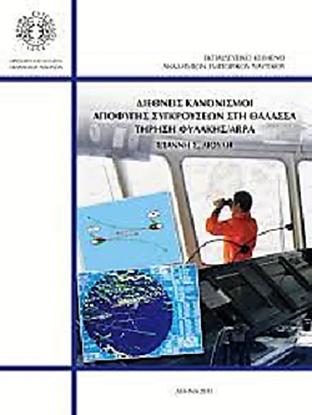 Εικόνα της Διεθνείς Κανονισμοί Αποφυγής Συγκρούσεων στη Θάλασσα (2015)