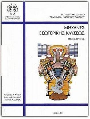 Εικόνα της Μηχανές Εσωτερικής Καύσης Ι και ΙΙ τόμος