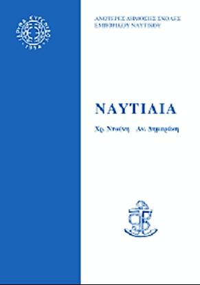 Εικόνα της Ναυτιλία Ι και ΙΙ τόμος