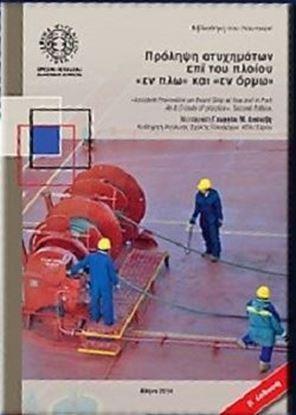 Εικόνα της Πρόληψη Ατυχημάτων επί του πλοίου <<εν πλω >>  και <<εν όρμω>>