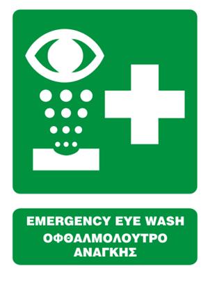 Εικόνα της EMERGENCY EYE WASH     15x20