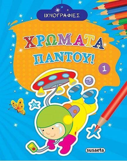 Picture of Ιχνογραφίες Χρώματα Παντού 1