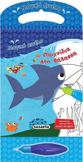 Εικόνα από Μαγικό Πινέλο: Παιχνίδια στη Θάλασσα
