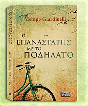Εικόνα της Ο Επαναστάτης με το Ποδήλατο
