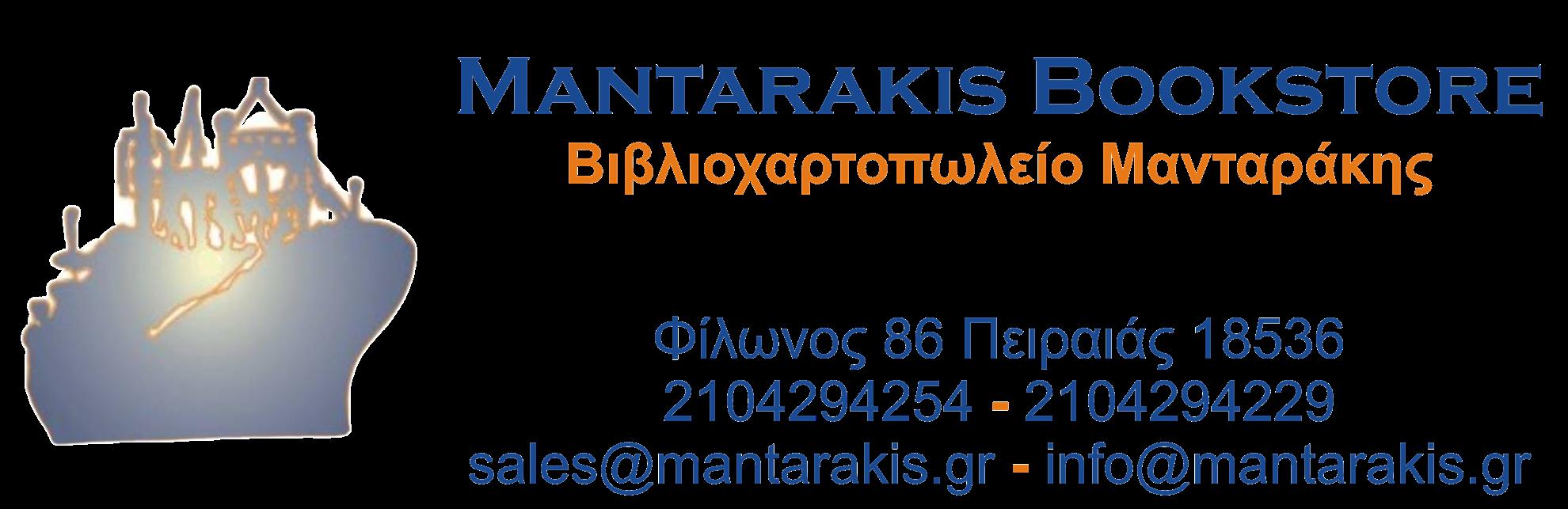 Mantarakis Stationery