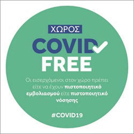 Εικόνα για την κατηγορία Σήμανση Χώρων για Covid Free